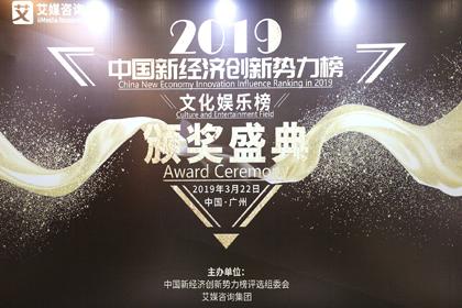 """趣阅科技荣膺2019中国新经济创新势力榜 """"最具成长力文化娱乐企业/品牌""""大奖"""