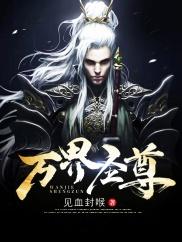 万界圣尊-爽文|升级|打脸-神起中文网