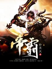 帝霸-无敌|热血|神话|争霸-神起中文网