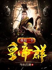 我有一个皇帝群-历史|爽文|皇帝|聊天群-神起中文网