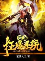 超强狂暴系统-爽文|美女|热血|王者|飞升|东方-神起中文网