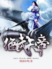 绝武天帝-大神新作 斗气升级 热血爽文-神起中文网