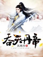 吞天丹帝-热血|不服干|美女-神起中文网