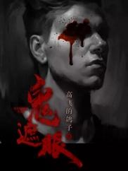 鬼遮眼-灵异|借尸还魂|神秘-神起中文网