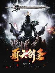 霸天剑圣-剑圣|玄幻|妖魔|修仙|永生-神起中文网