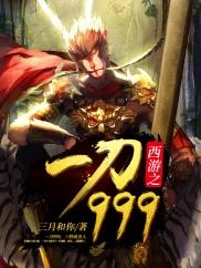 西游之一刀999-穿越|搞笑-神起中文网