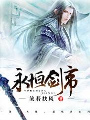 永恒剑帝-热血 升级 爽文 至尊-神起中文网