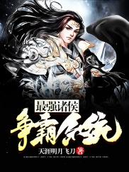 最强诸侯争霸系统-玄幻 系统 争霸-神起中文网