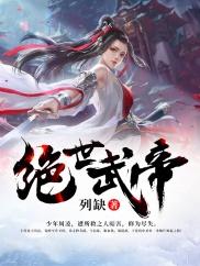 绝世武帝-热血|逆袭|美女|龙|无敌-神起中文网