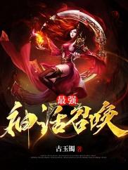 最强神话召唤-玄幻|最强|无敌|召唤|系统-神起中文网