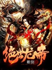 绝世龙帝-热血|土著|龙族|神器|逆天-神起中文网