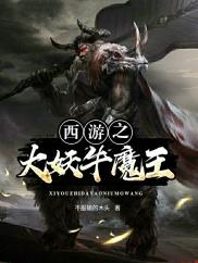 西游之大妖牛魔王-热血|解密|西游|爽文-神起中文网