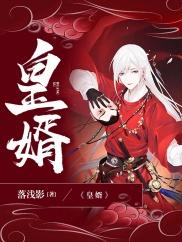 皇婿-腹黑|爽文|打脸|历史-神起中文网