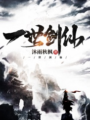 一世剑仙-不败|热血|升级流|杀伐果断-神起中文网