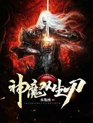 神魔双生刃-神魔 修仙 妖兽 热血 剑灵-神起中文网