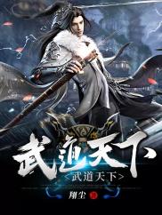 武道天下-功法|剑道|法宝|机缘|神通-神起中文网