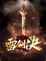 玄幻:师承雷帝,少爷我脾气暴!-热血 玄幻 升级 扮猪吃老虎-神起中文网