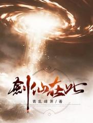 剑仙在此-东方玄幻-神起中文网