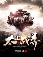 太上战尊-重生|无敌文|丹药|魔兽|爽文-神起中文网
