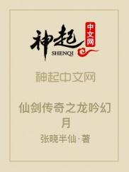 仙剑传奇之龙吟幻月-孤儿|废柴|爱情-神起中文网