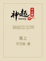 尊上-系统|升级|古武|美女|争霸-神起中文网