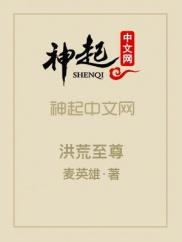 洪荒至尊-洪荒-神起中文网