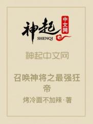 召唤神将之最强狂帝-系统流 帝皇流 狂帝-神起中文网